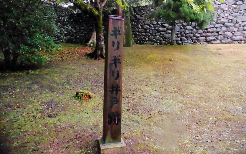 ギリギリ井戸跡