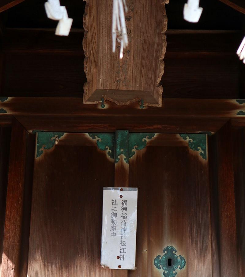 城山稲荷神社からご遷座中