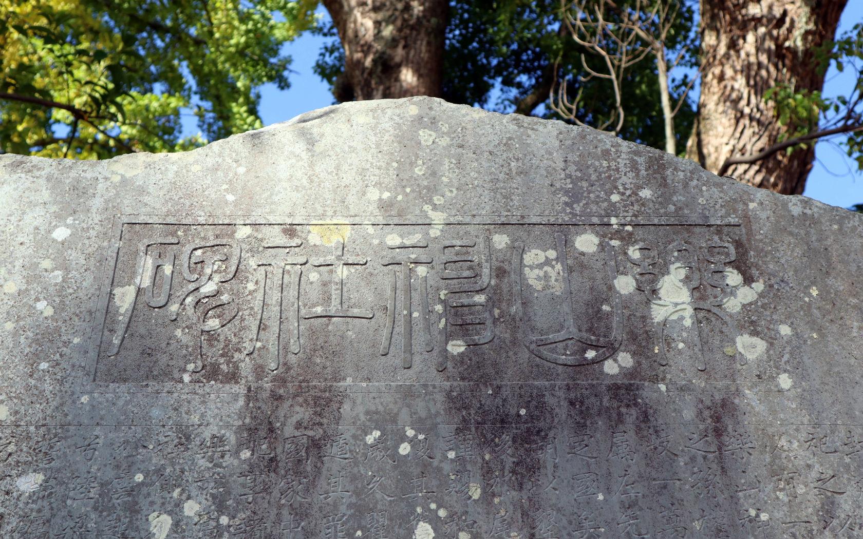 楽山神社跡