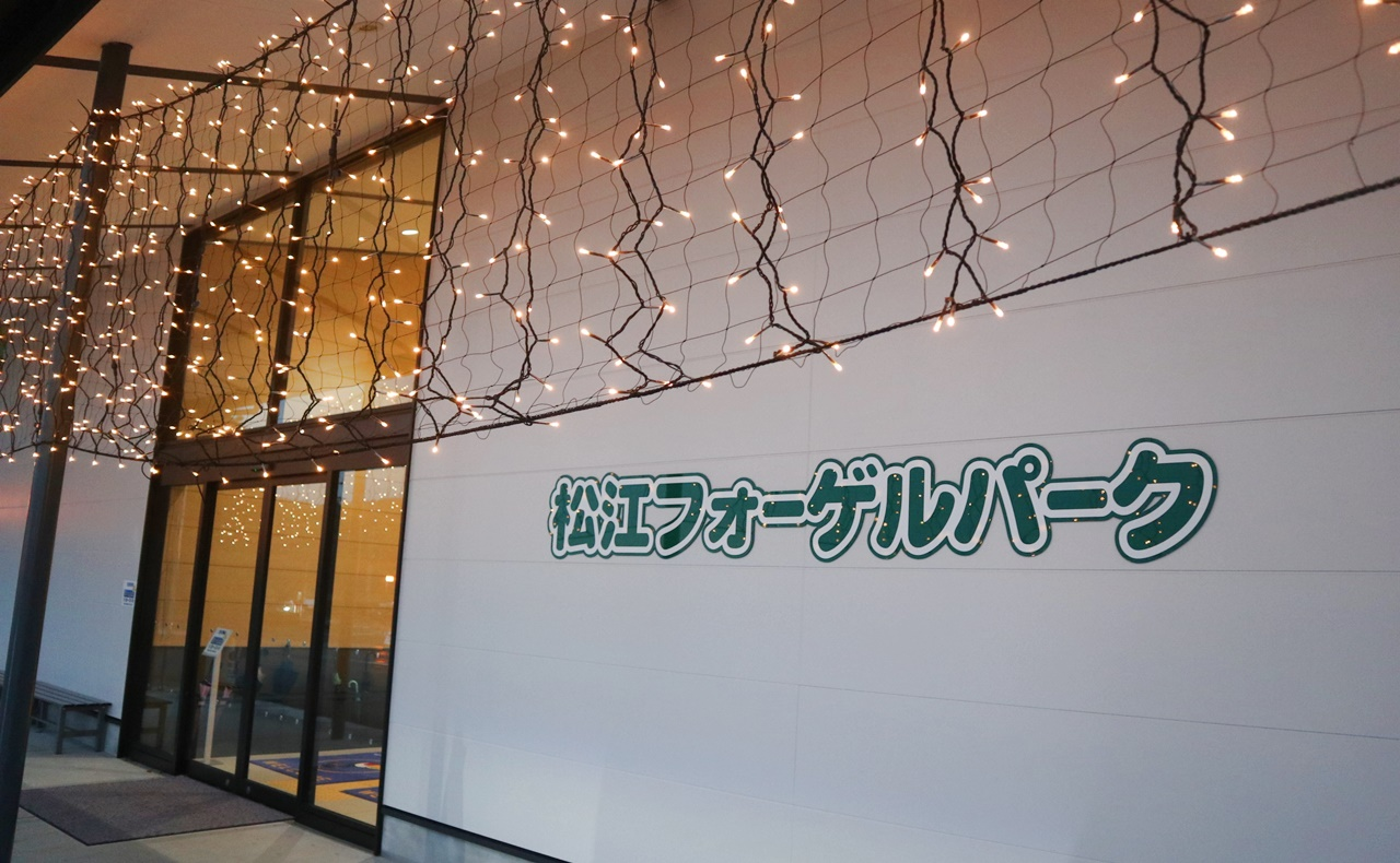 松江フォーゲルパーク